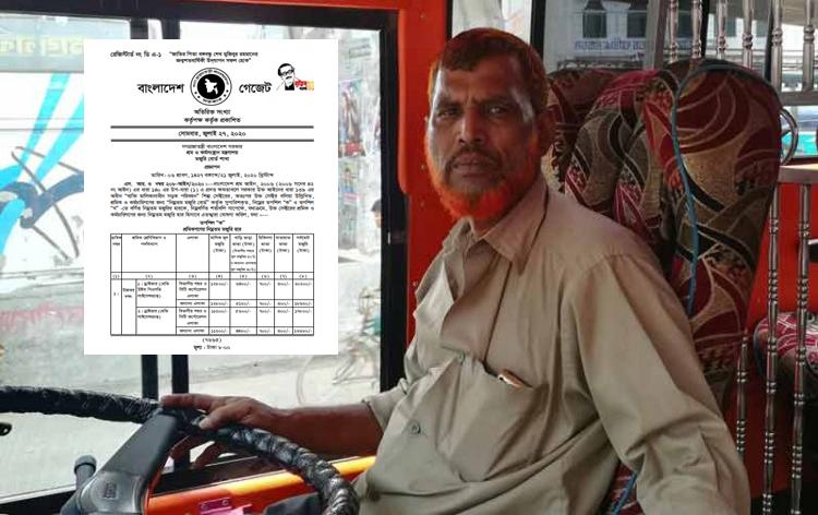 সড়ক পরিবহন চালক-শ্রমিকের বেতন নির্ধারণ করলো সরকার